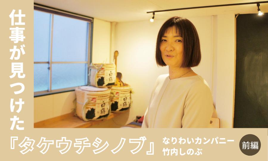 「仕事」が見つけた「タケウチシノブ」 なりわいカンパニー(株)竹内しのぶさん【前編】