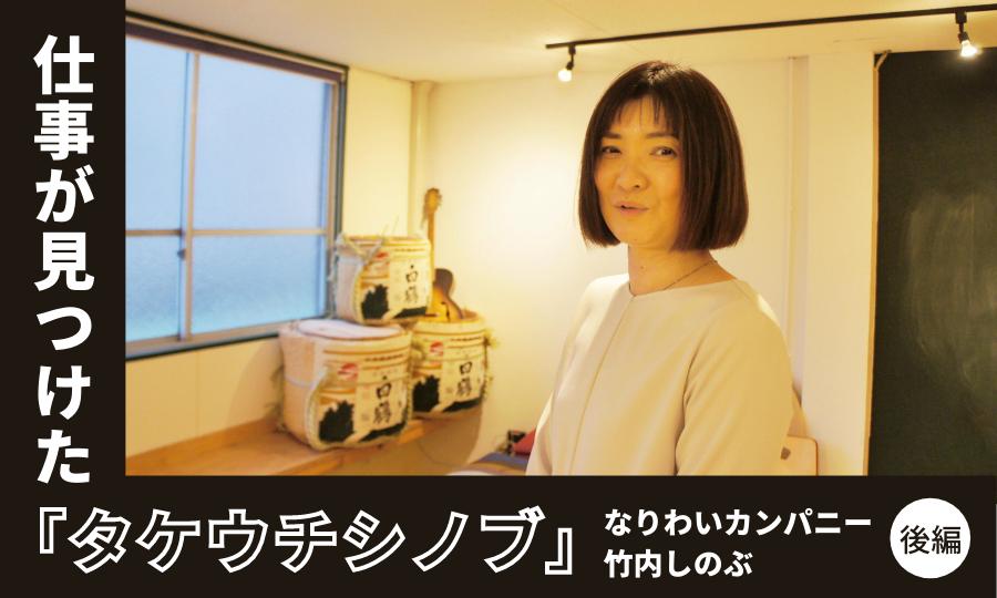「仕事」が見つけた「タケウチシノブ」 なりわいカンパニー(株)竹内しのぶさん【後編】