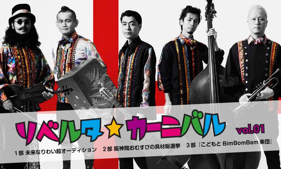 プロと音楽! 自分の夢! 最高のおむすび!【リベルタ☆カーニバル vol.01】