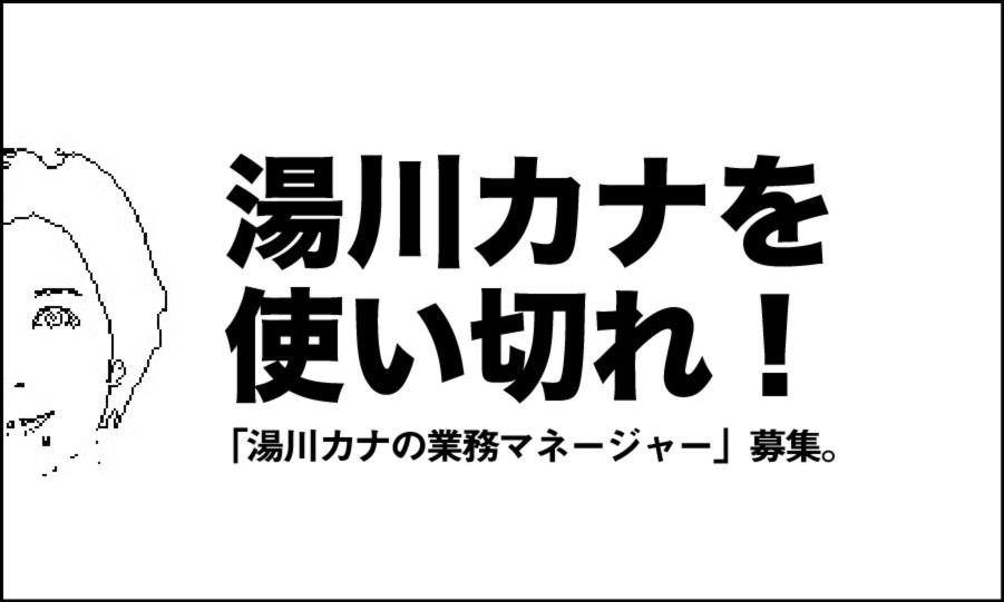 【「湯川カナ」と社会を変えよう!】リベルタ学舎・業務マネージャー募集