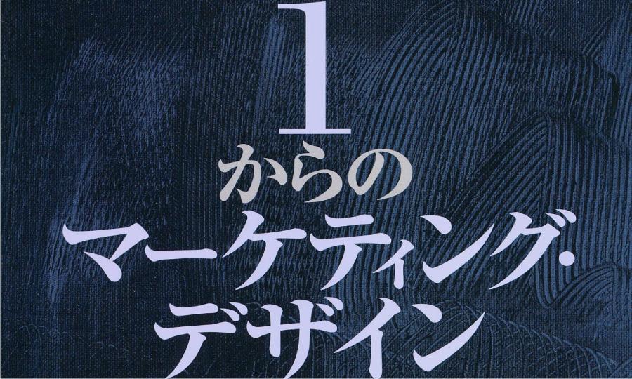 【 6月6日開催】マーケットを創造する!~「デザイン思考」基本のキ(未来なりわい研究会)