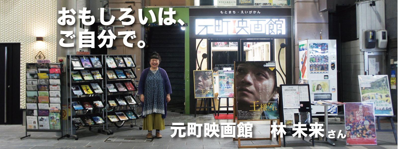 おもしろいは、ご自分で。 〜元町映画館 林未来さん〜