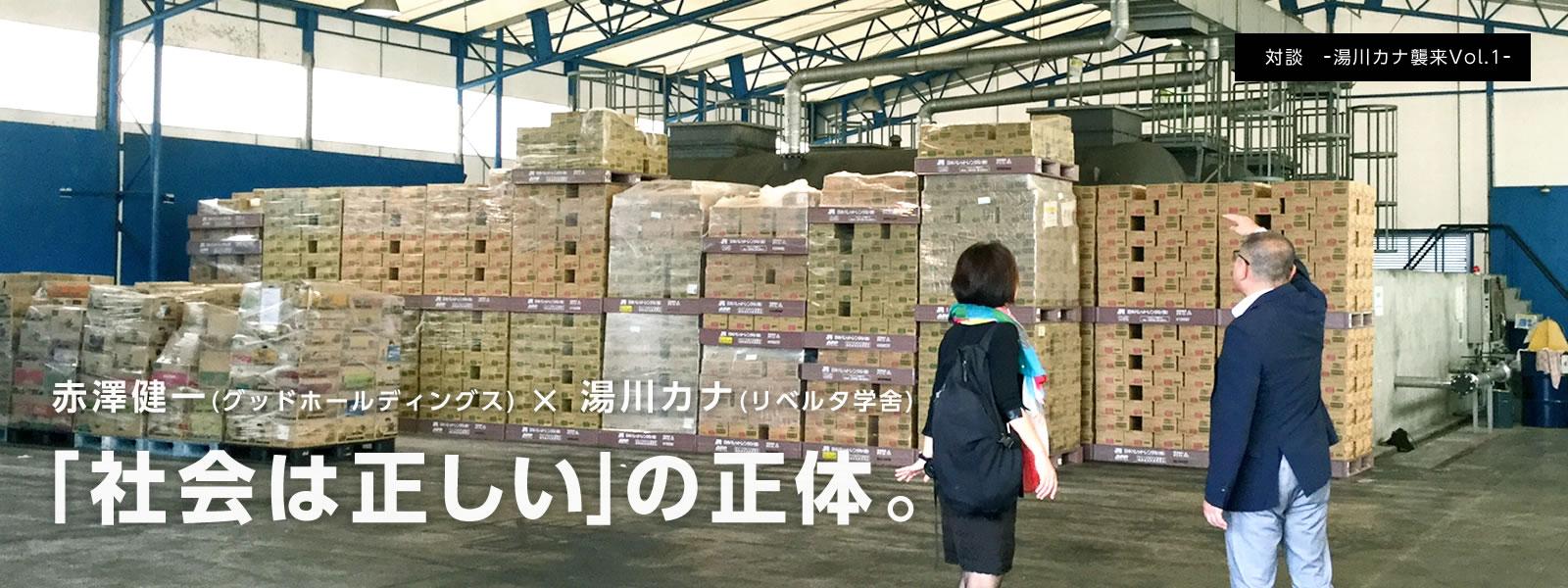 「社会は正しい」の正体。赤澤健一(グッドホールディングス)×湯川カナ(リベルタ学舍)